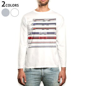 ロング tシャツ メンズ 長袖 ホワイト グレー デザイン XS S M L XL 2XL Tシャツ ティーシャツ T shirt long sleeve 013216 乗り物 新幹線 電車