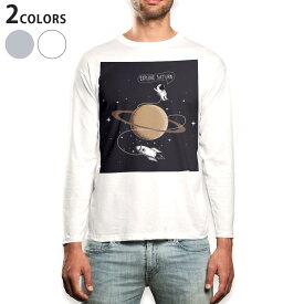 ロング tシャツ メンズ 長袖 ホワイト グレー デザイン XS S M L XL 2XL Tシャツ ティーシャツ T shirt long sleeve 013340 宇宙 惑星 星