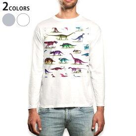 ロング tシャツ メンズ 長袖 ホワイト グレー デザイン XS S M L XL 2XL Tシャツ ティーシャツ T shirt long sleeve 013985 恐竜 カラフル