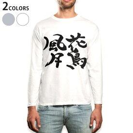 ロング tシャツ メンズ 長袖 ホワイト グレー デザイン XS S M L XL 2XL Tシャツ ティーシャツ T shirt long sleeve 015539 花鳥風月 文字 日本語 達筆 習字