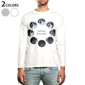 ロング tシャツ メンズ 長袖 ホワイト グレー デザイン XS S M L XL 2XL Tシャツ ティーシャツ T shirt long sleeve 015916 太陽系 宇宙 惑星