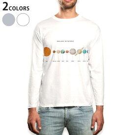 ロング tシャツ メンズ 長袖 ホワイト グレー デザイン XS S M L XL 2XL Tシャツ ティーシャツ T shirt long sleeve 015931 太陽系 宇宙 惑星