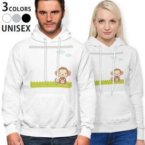 パーカー 男女 メンズ レディース 長袖 ホワイト グレー ブラック デザイン 150 S M L XL 2XL parker hooded sweatshirt フーディ 白 黒 灰色 006828 さる キャラクター