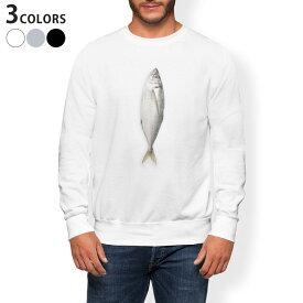 トレーナー メンズ 長袖 ホワイト グレー ブラック デザイン XS S M L XL 2XL sweatshirt trainer 白 黒 灰色 裏起毛 スウェット 005850 写真 魚 あじ