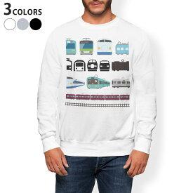 トレーナー メンズ 長袖 ホワイト グレー ブラック デザイン XS S M L XL 2XL sweatshirt trainer 白 黒 灰色 裏起毛 スウェット 009587 乗り物 電車 こども