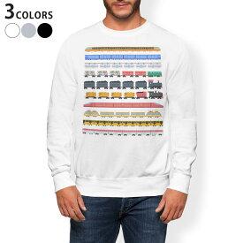 トレーナー メンズ 長袖 ホワイト グレー ブラック デザイン XS S M L XL 2XL sweatshirt trainer 白 黒 灰色 裏起毛 スウェット 013183 乗り物 電車 汽車