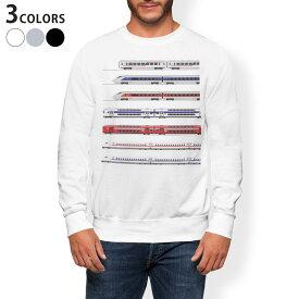 トレーナー メンズ 長袖 ホワイト グレー ブラック デザイン XS S M L XL 2XL sweatshirt trainer 白 黒 灰色 裏起毛 スウェット 013216 乗り物 新幹線 電車