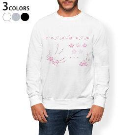 トレーナー メンズ 長袖 ホワイト グレー ブラック デザイン XS S M L XL 2XL sweatshirt trainer 白 黒 灰色 裏起毛 スウェット 015260 春 桜 ランドセル 入学式 こども