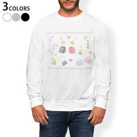 トレーナー メンズ 長袖 ホワイト グレー ブラック デザイン XS S M L XL 2XL sweatshirt trainer 白 黒 灰色 裏起毛 スウェット 015262 春 桜 ランドセル 入学式 こども