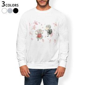 トレーナー メンズ 長袖 ホワイト グレー ブラック デザイン XS S M L XL 2XL sweatshirt trainer 白 黒 灰色 裏起毛 スウェット 015263 春 桜 ランドセル 入学式 こども