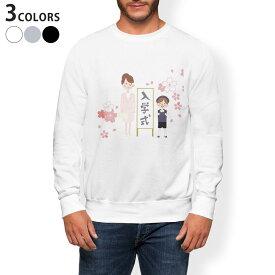 トレーナー メンズ 長袖 ホワイト グレー ブラック デザイン XS S M L XL 2XL sweatshirt trainer 白 黒 灰色 裏起毛 スウェット 015281 春 桜 ランドセル 入学式 こども