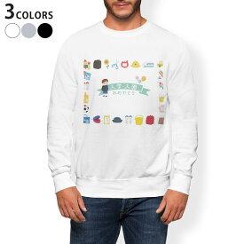 トレーナー メンズ 長袖 ホワイト グレー ブラック デザイン XS S M L XL 2XL sweatshirt trainer 白 黒 灰色 裏起毛 スウェット 015408 ランドセル 入学式 カラフル