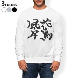 トレーナー メンズ 長袖 ホワイト グレー ブラック デザイン XS S M L XL 2XL sweatshirt trainer 白 黒 灰色 裏起毛 スウェット 015539 花鳥風月 文字 日本語 達筆 習字