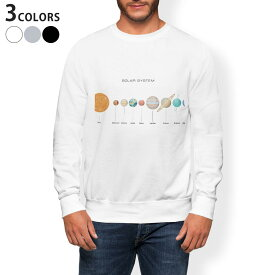 トレーナー メンズ 長袖 ホワイト グレー ブラック デザイン XS S M L XL 2XL sweatshirt trainer 白 黒 灰色 裏起毛 スウェット 015931 太陽系 宇宙 惑星
