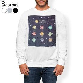 トレーナー メンズ 長袖 ホワイト グレー ブラック デザイン XS S M L XL 2XL sweatshirt trainer 白 黒 灰色 裏起毛 スウェット 015985 太陽系 宇宙 惑星