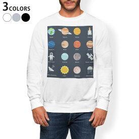 トレーナー メンズ 長袖 ホワイト グレー ブラック デザイン XS S M L XL 2XL sweatshirt trainer 白 黒 灰色 裏起毛 スウェット 015992 太陽系 宇宙 惑星