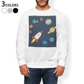 トレーナー メンズ 長袖 ホワイト グレー ブラック デザイン XS S M L XL 2XL sweatshirt trainer 白 黒 灰色 裏起毛 スウェット 015993 太陽系 宇宙 惑星