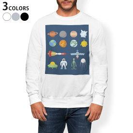 トレーナー メンズ 長袖 ホワイト グレー ブラック デザイン XS S M L XL 2XL sweatshirt trainer 白 黒 灰色 裏起毛 スウェット 015994 太陽系 宇宙 惑星