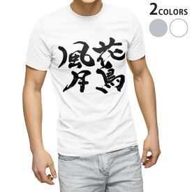 tシャツ メンズ 半袖 ホワイト グレー デザイン XS S M L XL 2XL Tシャツ ティーシャツ T shirt 015539 花鳥風月 文字 日本語 達筆 習字