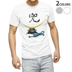 tシャツ メンズ 半袖 ホワイト グレー デザイン XS S M L XL 2XL Tシャツ ティーシャツ T shirt 017714 子供の日  兜 かっこいい カブト