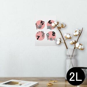 ポスター ウォールステッカー シール式ステッカー 飾り 127×178mm 2L 写真 フォト 壁 インテリア おしゃれ  剥がせる wall sticker poster 007768 カレンダー 夏 月