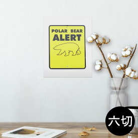 ポスター ウォールステッカー シール式ステッカー 飾り 203×254 六つ切り 写真 フォト 壁 インテリア おしゃれ  剥がせる wall sticker poster 011139 くま 動物 黄色