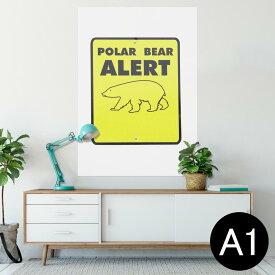 ポスター ウォールステッカー シール式ステッカー 飾り 594×841mm A1 写真 フォト 壁 インテリア おしゃれ  剥がせる wall sticker poster 011139 くま 動物 黄色