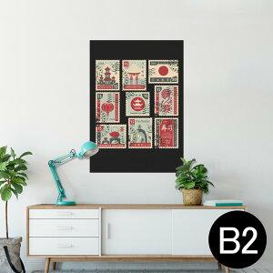 ポスター ウォールステッカー シール式ステッカー 飾り 515×728mm B2 写真 フォト 壁 インテリア おしゃれ  剥がせる wall sticker poster 010604 日本 切手 風景