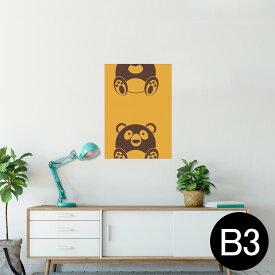 ポスター ウォールステッカー シール式ステッカー 飾り 364×515mm B3 写真 フォト 壁 インテリア おしゃれ  剥がせる wall sticker poster 008125 動物 イラスト オレンジ トラ