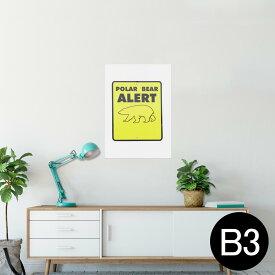 ポスター ウォールステッカー シール式ステッカー 飾り 364×515mm B3 写真 フォト 壁 インテリア おしゃれ  剥がせる wall sticker poster 011139 くま 動物 黄色