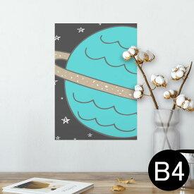 ポスター ウォールステッカー シール式ステッカー 飾り 257×364mm B4 写真 フォト 壁 インテリア おしゃれ  剥がせる wall sticker poster 011137 宇宙 惑星 星