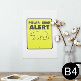 ポスター ウォールステッカー シール式ステッカー 飾り 257×364mm B4 写真 フォト 壁 インテリア おしゃれ  剥がせる wall sticker poster 011139 くま 動物 黄色
