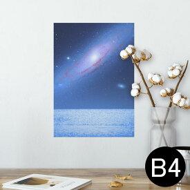 ポスター ウォールステッカー シール式ステッカー 飾り 257×364mm B4 写真 フォト 壁 インテリア おしゃれ  剥がせる wall sticker poster 011811 宇宙 惑星 星