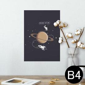 ポスター ウォールステッカー シール式ステッカー 飾り 257×364mm B4 写真 フォト 壁 インテリア おしゃれ  剥がせる wall sticker poster 013340 宇宙 惑星 星
