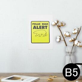 ポスター ウォールステッカー シール式ステッカー 飾り 182×257mm B5 写真 フォト 壁 インテリア おしゃれ  剥がせる wall sticker poster 011139 くま 動物 黄色