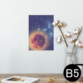 ポスター ウォールステッカー シール式ステッカー 飾り 182×257mm B5 写真 フォト 壁 インテリア おしゃれ  剥がせる wall sticker poster 011808 宇宙 星 惑星