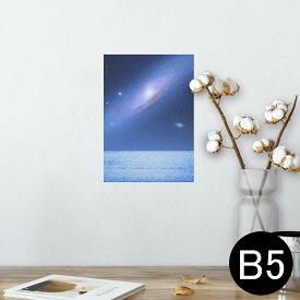 ポスター ウォールステッカー シール式ステッカー 飾り 182×257mm B5 写真 フォト 壁 インテリア おしゃれ  剥がせる wall sticker poster 011811 宇宙 惑星 星