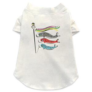 犬専用Tシャツ 選べる5size 小型犬 袖あり 半袖 ホワイト デザイン T shirt XS S M L XL ペットウェア ペット服 カジュアル おしゃれ コットン 綿 こいのぼり こどもの日 節句 013177