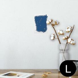 ポスター ウォールステッカー シール式ステッカー 飾り 89×127mm L版 写真 フォト 壁 インテリア おしゃれ  剥がせる wall sticker poster 011684 星 植物 青