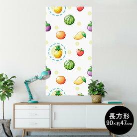 ポスター ウォールステッカー 長方形 シール式ステッカー 飾り 90×47cm Lsize 長方形 壁 インテリア おしゃれ 剥がせる wall sticker poster 006441 野菜 模様