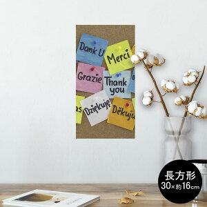 ポスター ウォールステッカー 長方形 シール式ステッカー 飾り 30×16cm Ssize 壁 インテリア おしゃれ 剥がせる wall sticker poster 001550 カラフル コルクボード