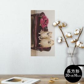 ポスター ウォールステッカー 長方形 シール式ステッカー 飾り 30×16cm Ssize 壁 インテリア おしゃれ 剥がせる wall sticker poster 002913 犬 動物 写真