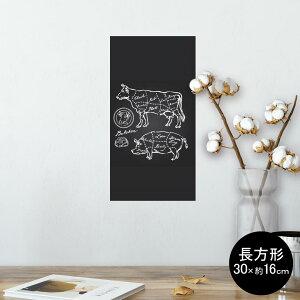 ポスター ウォールステッカー 長方形 シール式ステッカー 飾り 30×16cm Ssize 壁 インテリア おしゃれ 剥がせる wall sticker poster 008358 白黒 牛 豚 肉 イラスト