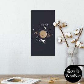 ポスター ウォールステッカー 長方形 シール式ステッカー 飾り 30×16cm Ssize 壁 インテリア おしゃれ 剥がせる wall sticker poster 013340 宇宙 惑星 星