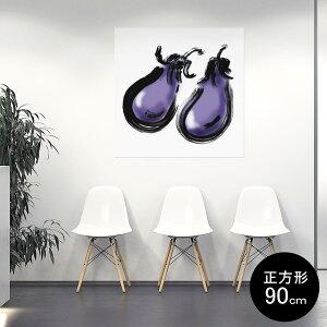 ポスター ウォールステッカー シール式ステッカー 飾り 90×90cm Lsize 正方形 壁 インテリア おしゃれ 剥がせる wall sticker poster 013290 食べ物 絵 なす