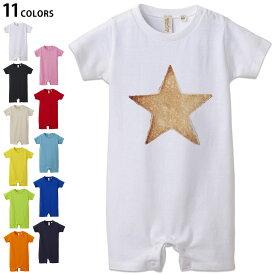 選べる11カラー ロンパース 赤ちゃん 半袖 デザイン 80cm rompers ベビー 新生児 ジュニア 80サイズ ギフト マタニティ 妊婦 出産 プレママ ティーシャツ T shirt 006493 その他 パン 星 スター