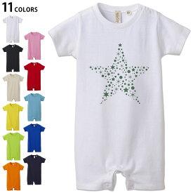 選べる11カラー ロンパース 赤ちゃん 半袖 デザイン 80cm rompers ベビー 新生児 ジュニア 80サイズ ギフト マタニティ 妊婦 出産 プレママ ティーシャツ T shirt 013810 クリスマス 星
