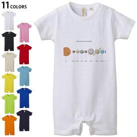 選べる11カラー ロンパース 赤ちゃん 半袖 デザイン 80cm rompers ベビー 新生児 ジュニア 80サイズ ギフト マタニティ 妊婦 出産 プレママ ティーシャツ T shirt 015931 太陽系 宇宙 惑星