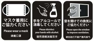注意喚起シール ステッカー 感染症予防 3か国語 日本語 中国語 英語 ブラック ソーシャルディスタンス 社会的距離 sociald02-017349-ds