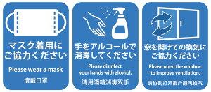 注意喚起シール ステッカー 感染症予防 3か国語 日本語 中国語 英語 ブルー ソーシャルディスタンス 社会的距離 sociald02-017350-ds